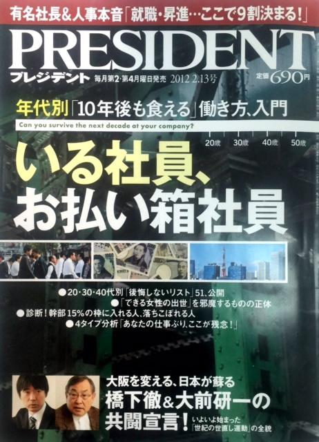 「プレジデント」の2012年2.13号に代表:綾部のインタビューが掲載