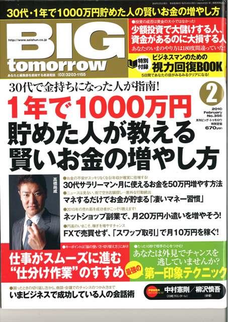 「Big Tomorrow」2月号で代表:綾部の成功実例が紹介されま した!「1年で1000万円貯めた人が教える賢いお金の増やし方」