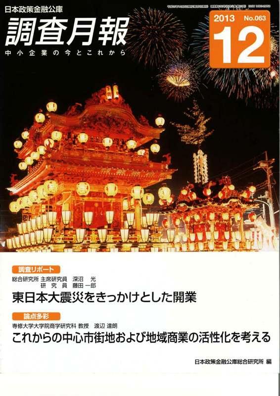 日本政策金融公庫 総合研究所の刊 行物「調査月報」に通勤講座が掲載
