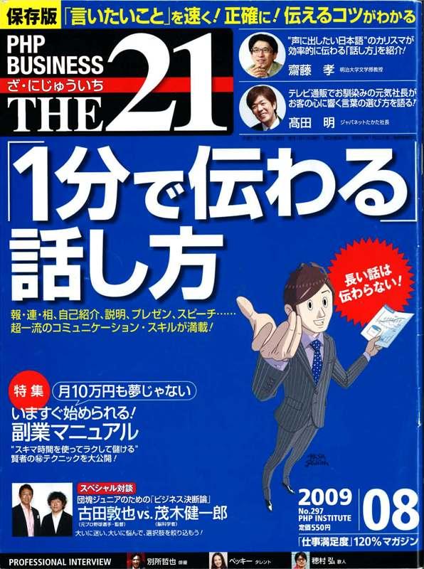 「The21」8月号 で代表:綾部のビジネスモデルが紹介されました。「理想の教材を自作してネット上で販売」