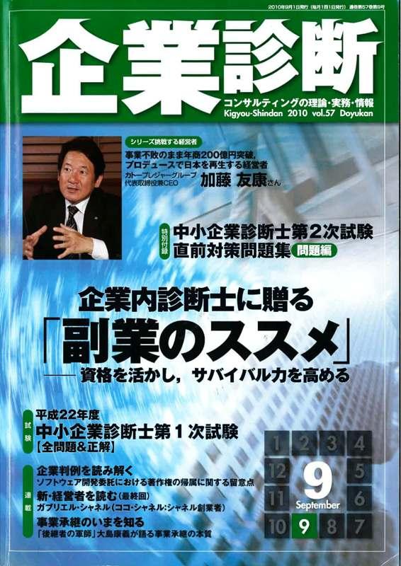「企業診断」Vol.57「企業内診断士に贈る 副業のススメ」に掲載