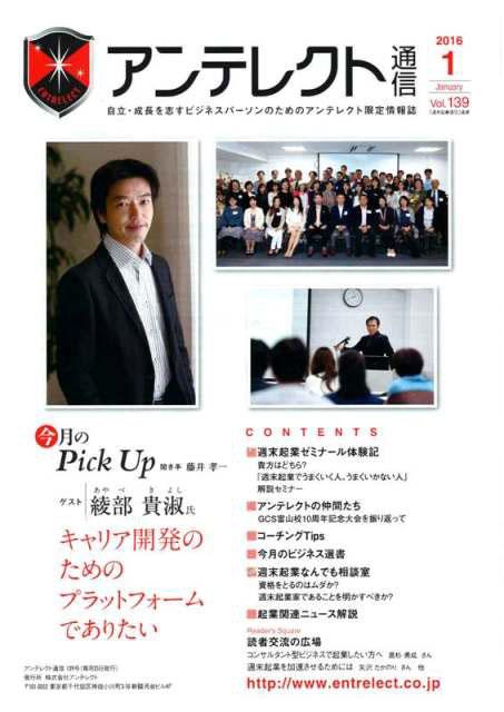 【アンテレクト通信】2016年1月版に代表:綾部貴淑のインタビューが掲載