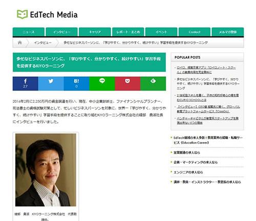 【EdTech Media】2016年3月22日に代表:綾部貴淑のインタビュー記事が掲載されました!