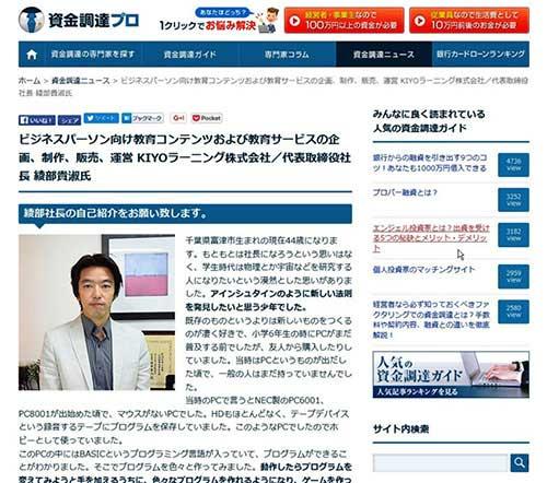 【資金調達プロ】2016年3月28日に代表:綾部貴淑のインタビュー記事が掲載されました!