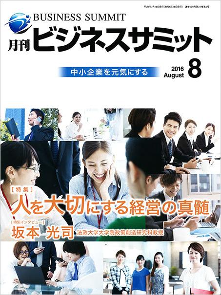 【月刊ビジネスサミット】2016年8月版に代表:綾部貴淑のインタビューが掲載