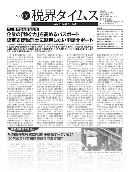 【税界タイムス】2016年8月版にて税理士 通勤講座が紹介されました