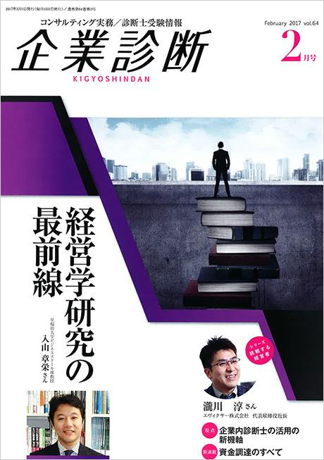 【企業診断】2017年2月号に代表:綾部貴淑のインタビューが掲載